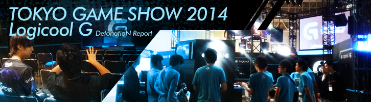 【TGS2014】Logicool with DustelBox