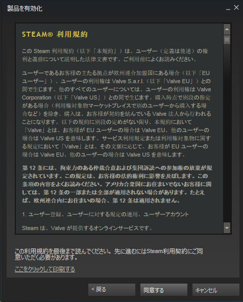 steam03_agreement