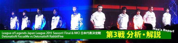 Maa's Report - LJL2015 S1 第三戦分析と解説