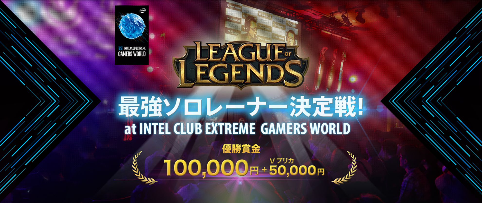 Intel® Club Extreme GAMERS WORLD