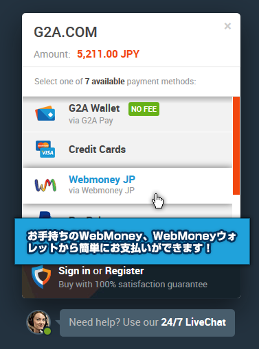 pict_g2a_webmoney_easy