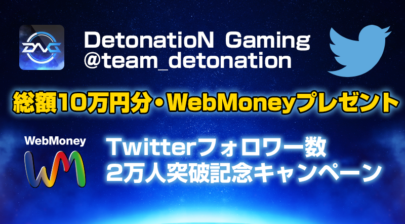 twitter_2m_campaign